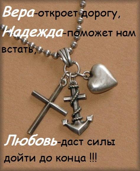 vera-nadezda-lybov